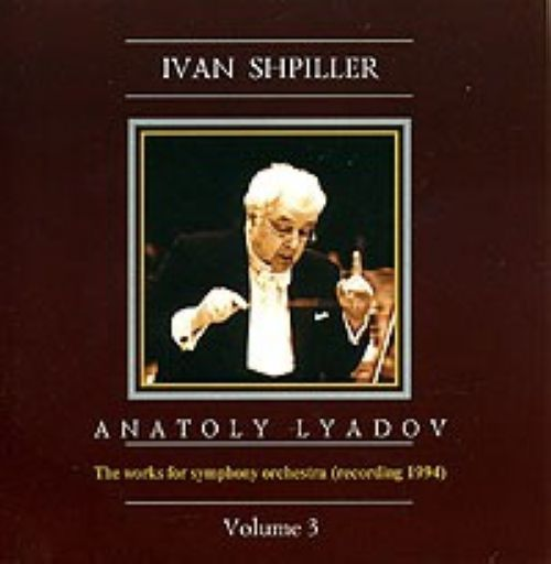 Conductor Ivan Spiller. Volume 3. Anatoly Lyadov
