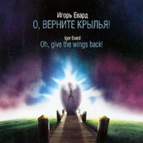 Игорь Евард. О, верните крылья! (2 CD)