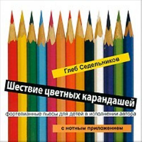 Глеб Седельников. Шествие цветных карандашей
