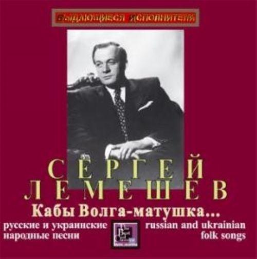 Sergey Lemeshev. Kaby Volga-matushka