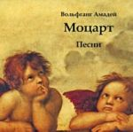 Olga Sedelnikova. Mozart. Songs.