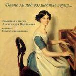 Olga Sedelnikova. Davno l pod volshebnye zvuki... Russian songs & romances