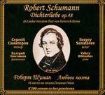 Sergey Sanatorov. Schumann. A Poet's Love