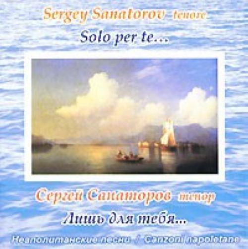 Sergey Sanatorov, tenor. Solo per te... Canzoni napolitani