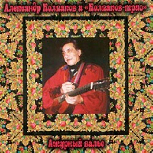 """Aleksander Kolpakov i """"Kolpakov trio"""". Azhurnyj vals"""