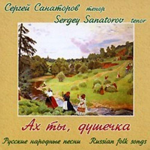 Sergej Sanatorov. Russkie narodnye pesni. Akh ty, dushechka