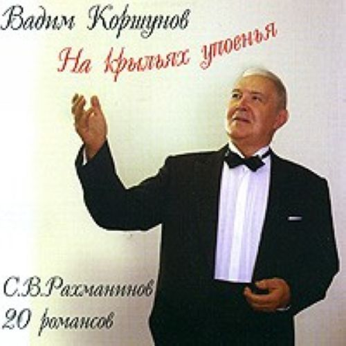 Vadim Korshunov. On the Wings of Rapture: 20 romances of Rachmaninov