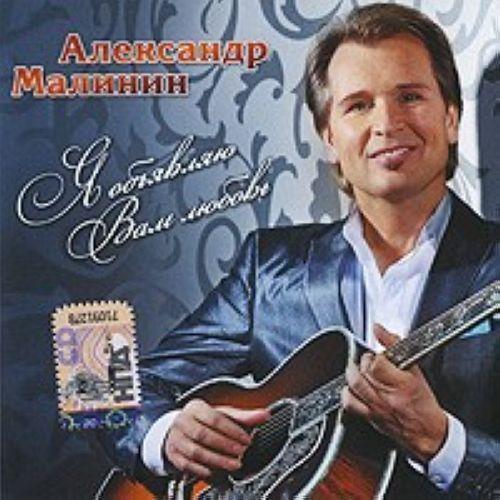 Aleksandr Malinin. Ja objavljaju Vam ljubov
