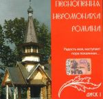 Песнопения иеромонаха Романа Радость моя, наступает пора покаянная... Диск 1