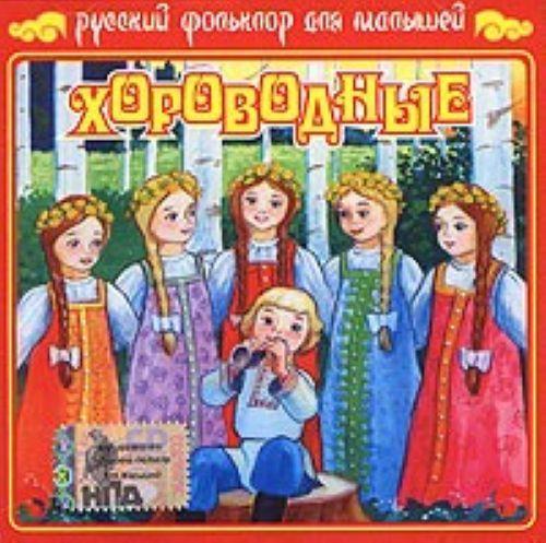 Russkij folklor dlja malyshej. Khorovodnye / Russkij folklor dlja malyshej. Russian folk songs for baby