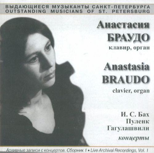 Live archival recordings of Anastasia Braudo. Volume 1