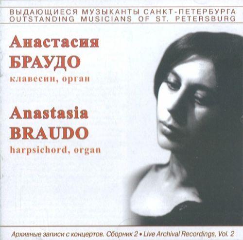 Live archival recordings of Anastasia Braudo. Volume 2