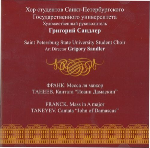 Cesar Franck. Mass in A major. Sergei Taneyev. Cantata St. John of Damascus