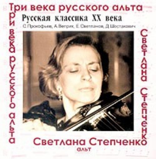 Svetlana Stepchenko. Three centuries of Russian viola. Russian classical music of  XX century