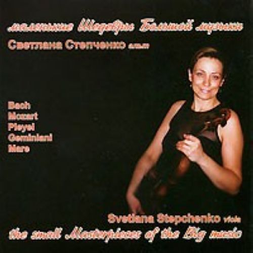 Svetlana Stepchenko. The Small Masterpieces Of The Big Music