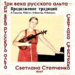 Svetlana Stepchenko. Three centuries of Russian viola. Continuing the traditions