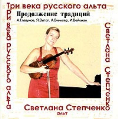 Svetlana Stepchenko. Three centuries of Russian viola. Continuing the traditions