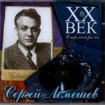 SERGEY LEMESHEV. Opera Arias & Russian Romances. XX Century Rethropanorama.