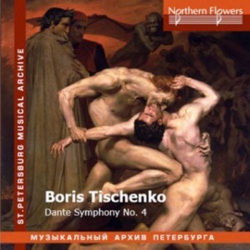 Борис Тищенко. Данте-симфония No. 4