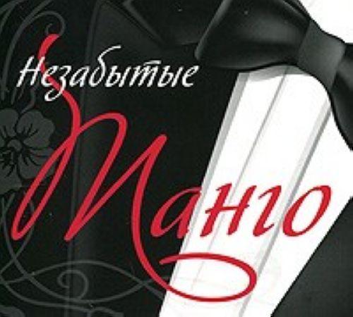 Nezabytye Tango (Unforgettable tango)