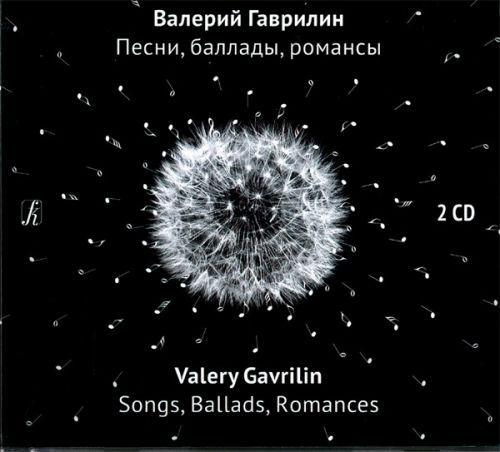 Valeri Gavrilin. Songs, Ballads, Romances (2 CD)