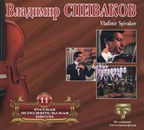 Vladimir Spivakov. Russian Performing School. Vol. 11
