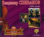 Vladimir Spivakov. Russian Performing School. Vol. 13