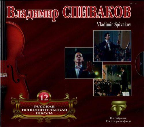 Vladimir Spivakov. Russian Performing School. Vol. 12