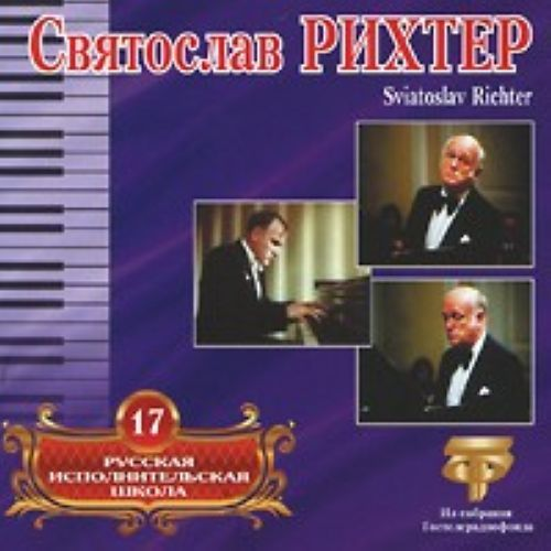 Sviatoslav Richter. Russian Performing School. Vol. 17