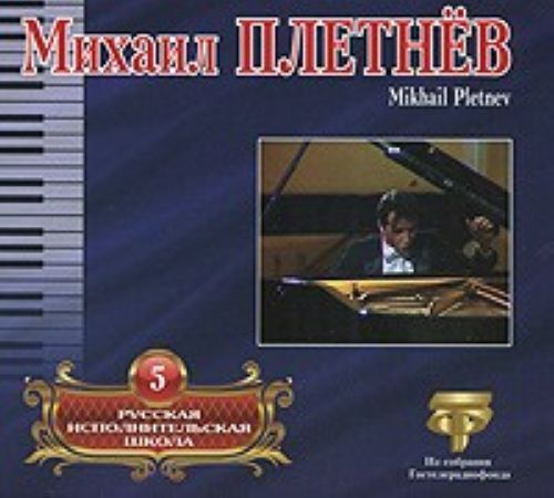 Pletnev Mikhail. Russian Performing School. Vol. 5