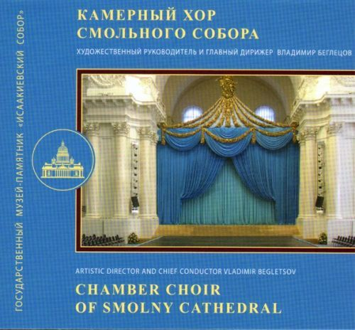 Chamber Choir of Smolny Cathedral. Russian Choral Music