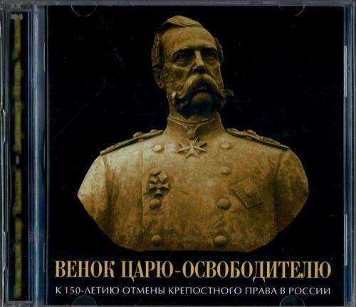 Venok Tsary-osvoboditely. (2 cd)