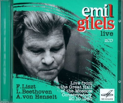 Emil Gilels. Live from the Great Hall of the Moscow Conservatory 20.10.1980.