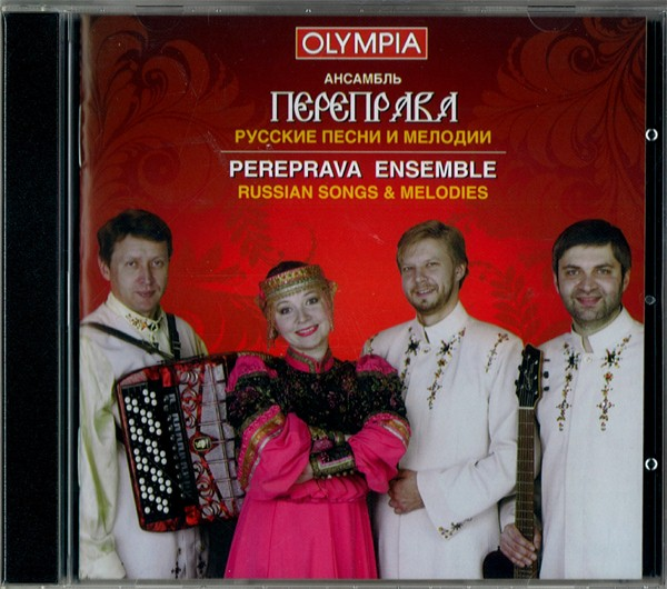 Ansambl PEREPRAVA. Russian Songs and Melodies