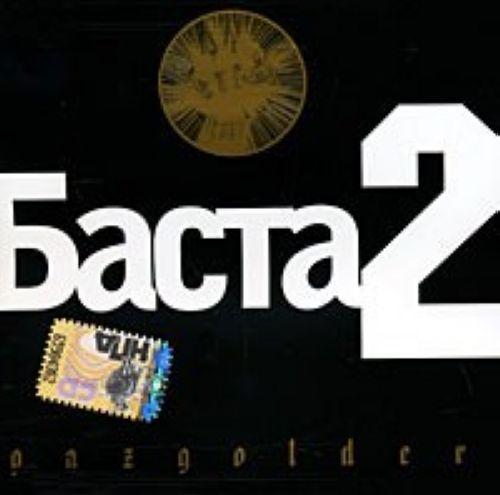 Баста 2