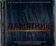 Памятник. Вождям белого движения посвящается (2 CD)
