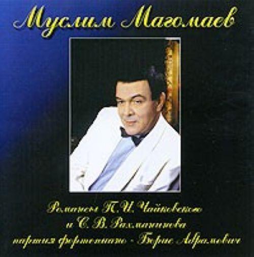 Muslim Magomaev. Romansy P. I. Chajkovskogo i S. V. Rakhmaninova