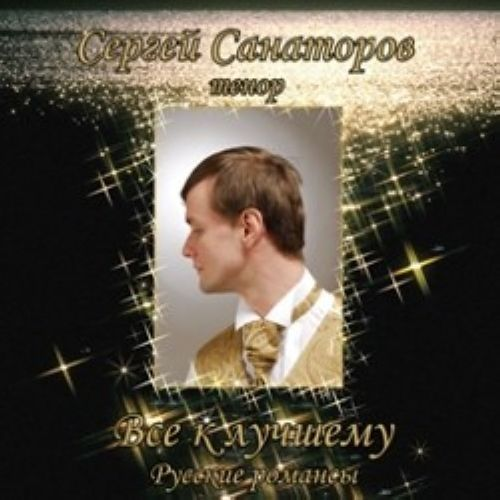 Sergej Sanatorov. Vsjo k luchshemu. Russkie romansy