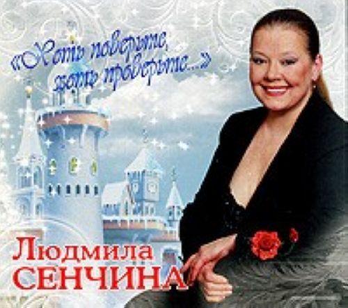 """Ljudmila Senchina. """"Khot poverte, khot proverte..."""""""