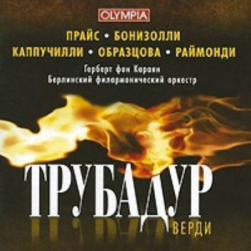 Верди. Трубадур. Образцова / Караян.  (2 CD)