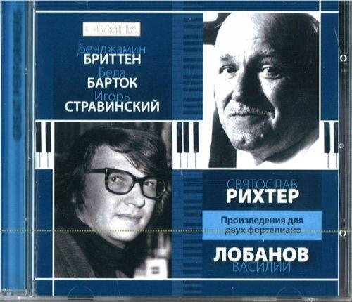 Святослав Рихтер. Василий Лобанов. Произведения для двух фортепиано