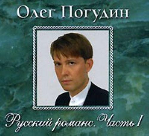 Oleg Pogudin. Russkij romans. Chast 1