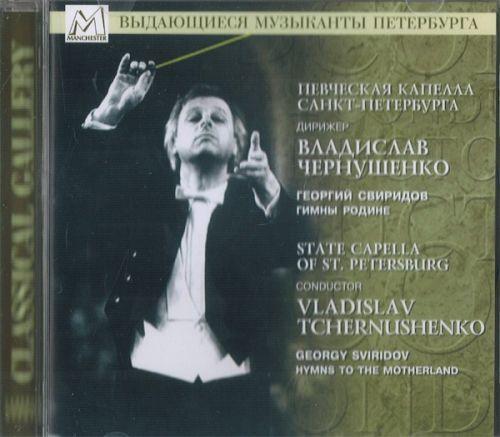 Georgy Sviridov. Hymns to the Motherland. Choral Works