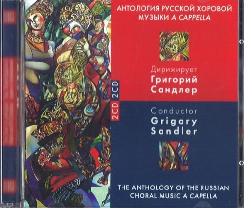 The Anthology of the Russian Choral Music a capella. 2CD. The Leningrad TV and Radio Chorus, Conductor, Grigori Sandler