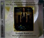 Svetlana Karas, Piano. Bach J. S. Well-Tempered Clavier