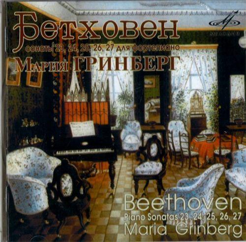 Maria Grinberg. Beethoven. Sonatas No. 23-27 for piano.