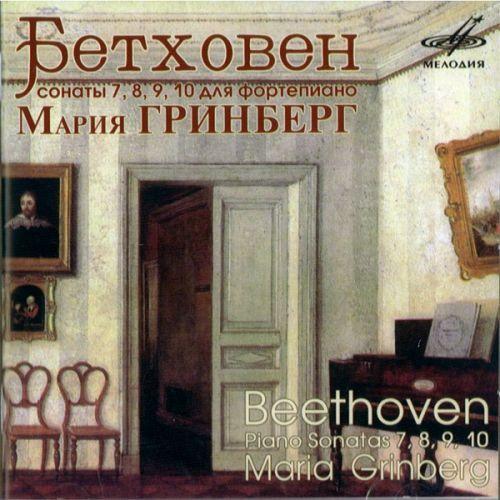 Maria Grinberg. Beethoven. Sonatas No. 7-10 for piano.