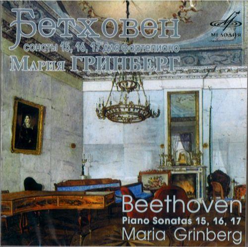 Maria Grinberg. Beethoven. Sonatas No. 15-17 for piano.