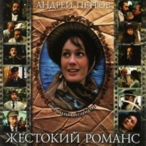 Andrej Petrov. Zhestokij romans. Originalnyj saundtrek