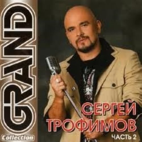 Sergej Trofimov Grand collection